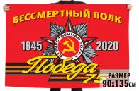 Флаг «Бессмертный полк 1945-2020» для парада на 75 лет Победы