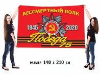 Флаг «Бессмертный полк 1945-2020» для шествия на 75 лет Победы