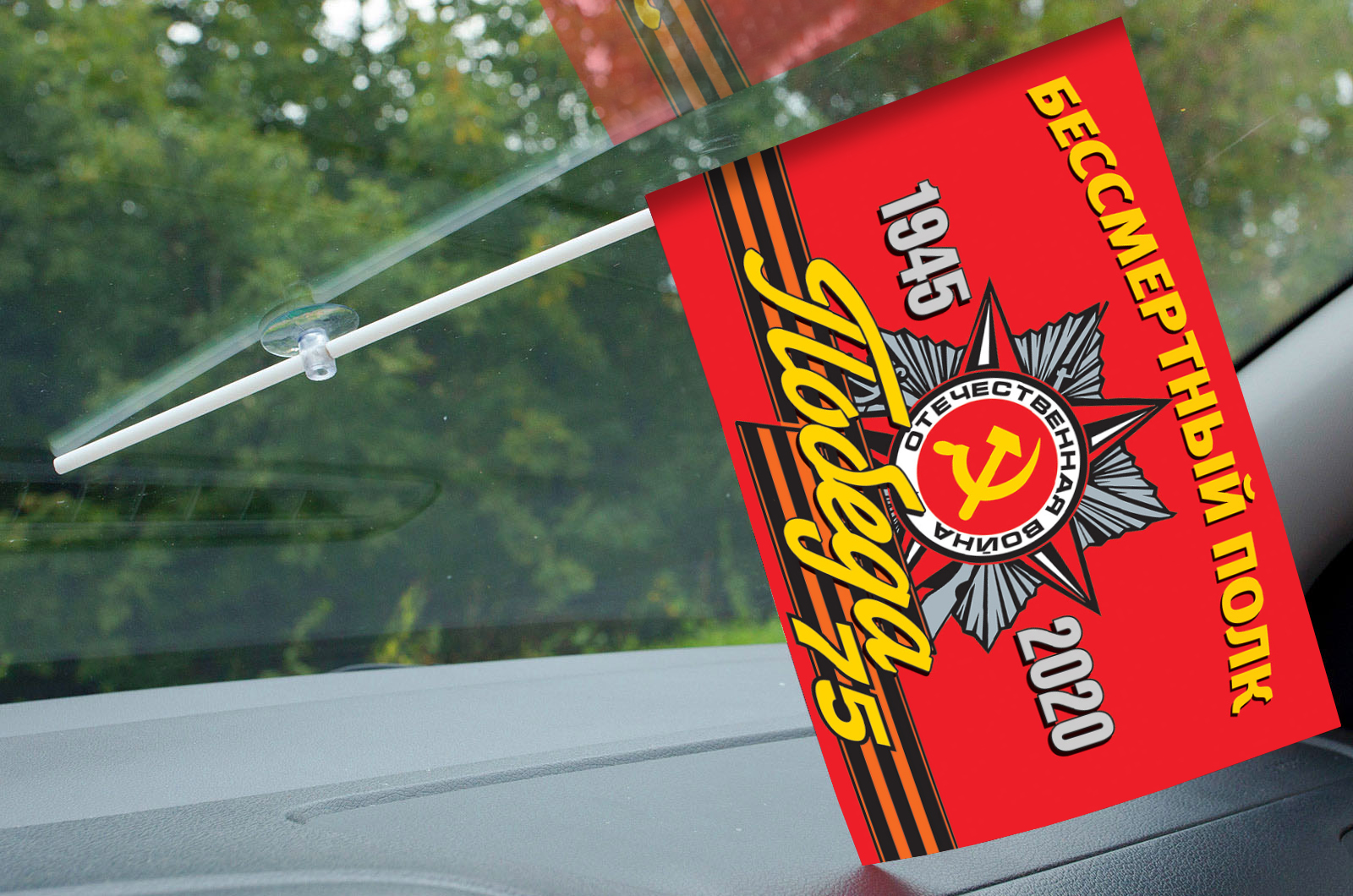 Флаг «Бессмертный полк 1945-2020» в машину на память об участии в мероприятиях юбилея Победы в ВОВ