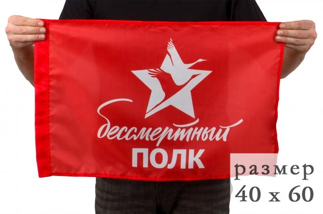 """Флаг """"Бессмертный полк"""" - купить по низкой цене"""