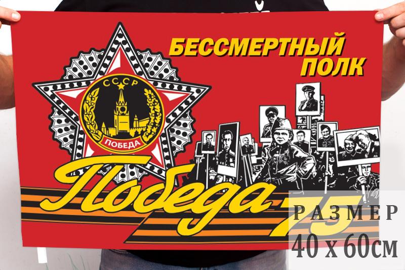 Флаг «Бессмертный полк» для митингов на День Победы