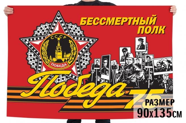 Флаг «Бессмертный полк» для парада на 75 лет Победы