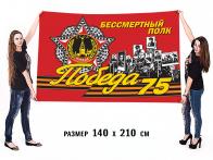 Флаг «Бессмертный полк» для шествия на 75 лет Победы