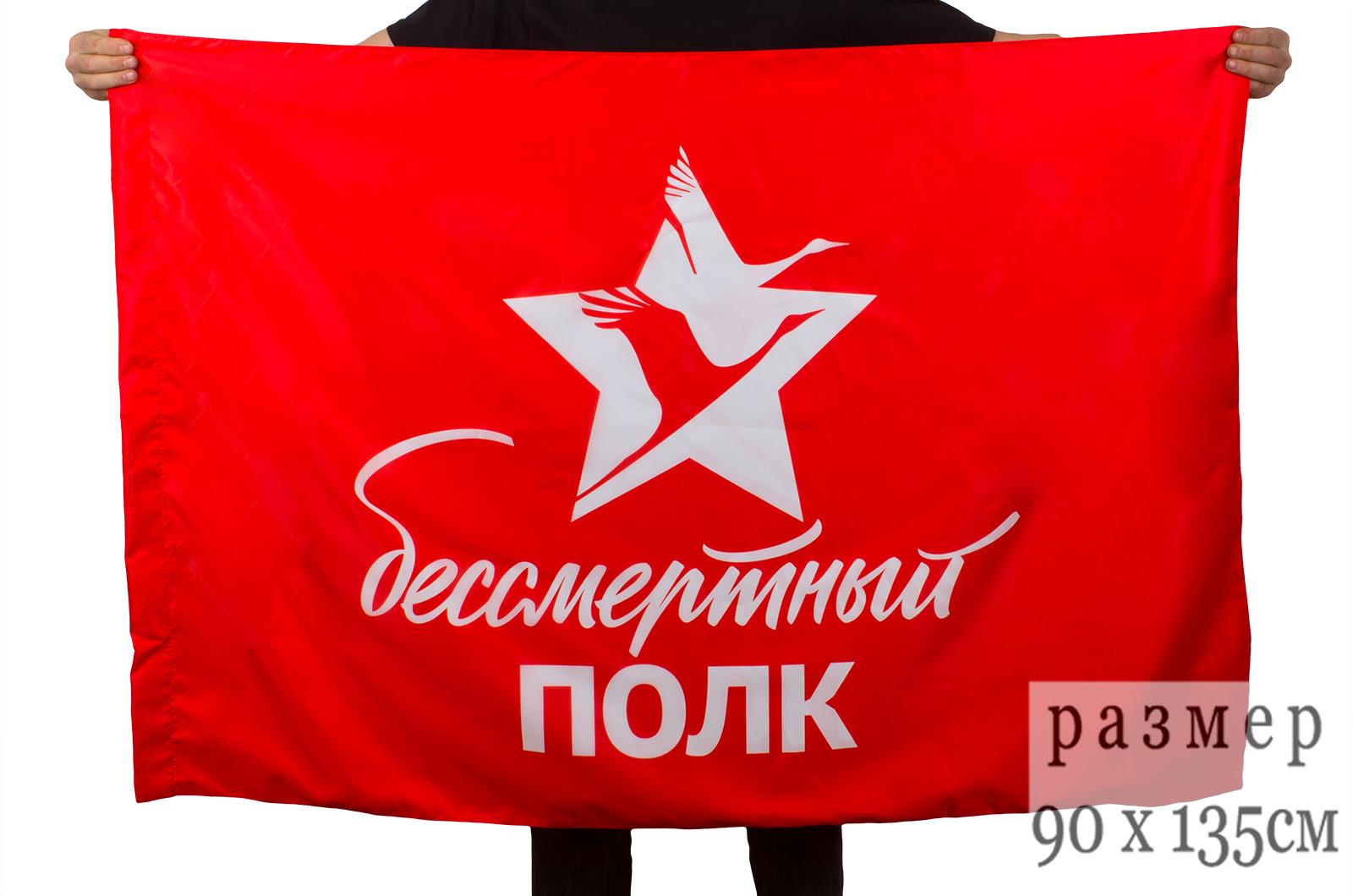 """Флаг """"Бессмертный полк"""" с журавлями"""