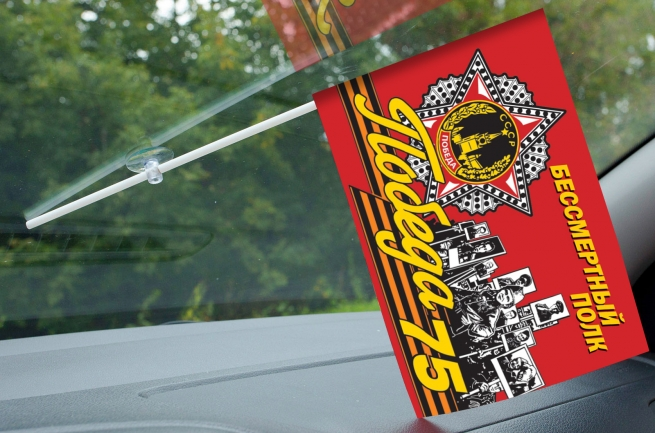 Флаг «Бессмертный полк» в машину на память об участии в мероприятиях юбилея Победы в ВОВ
