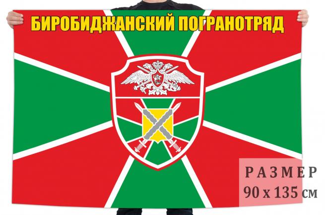 Флаг Биробиджанского пограничного отряда