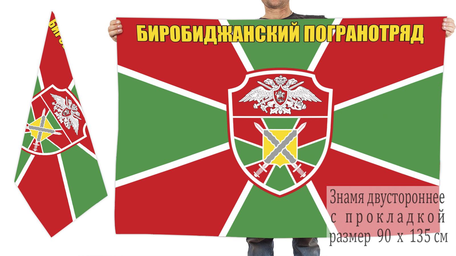 Двусторонний флаг Биробиджанского пограничного отряда
