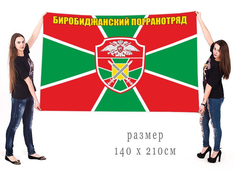 Большой флаг Биробиджанского пограничного отряда
