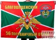 Флаг Благовещенского погранотряда