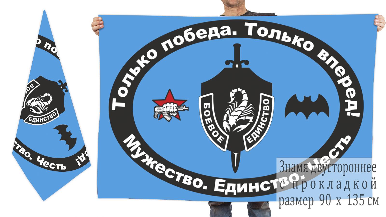 Купить в интернет магазине двухсторонний флаг «Боевое единство»
