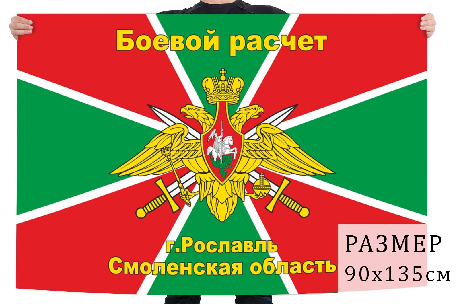 Флаг боевого расчёта пограничных войск Рославль