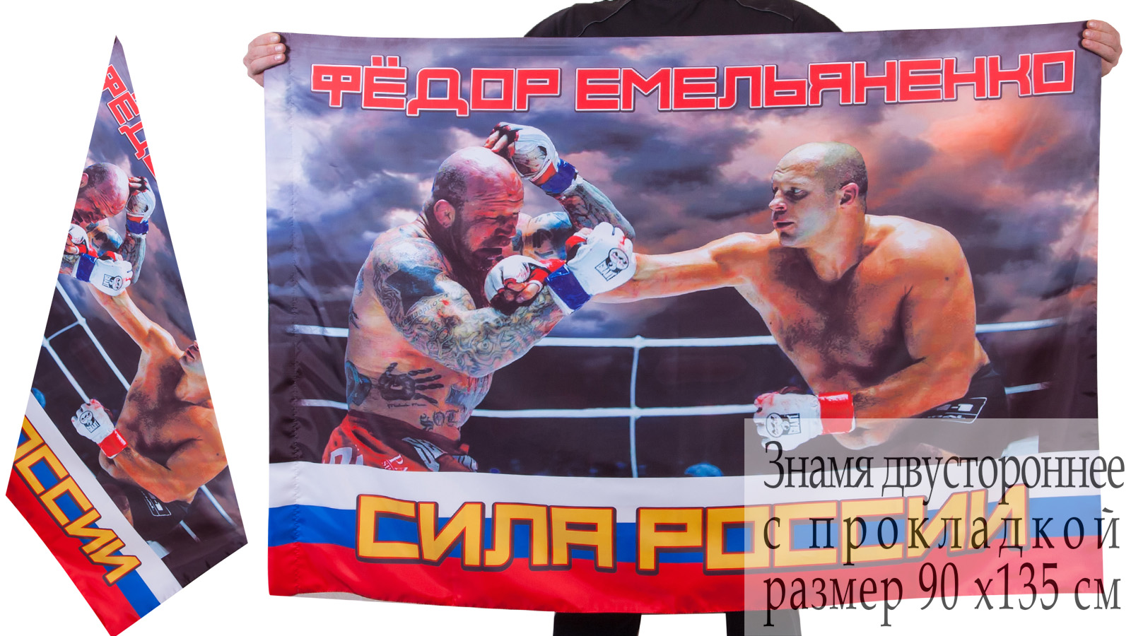 Флаг с Федором Емельяненко