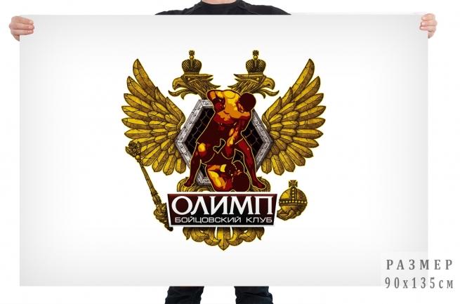 Флаг бойцовского клуба Олимп