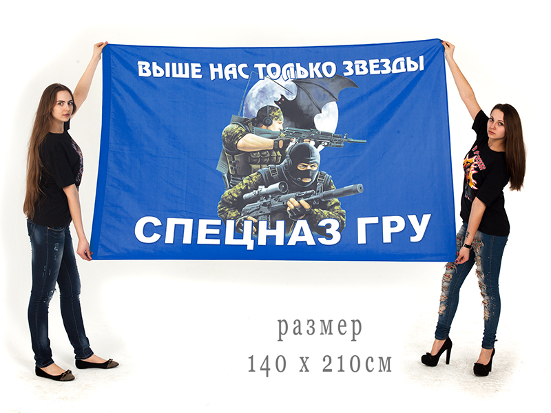 Большой флаг «Бойцы спецназа ГРУ»