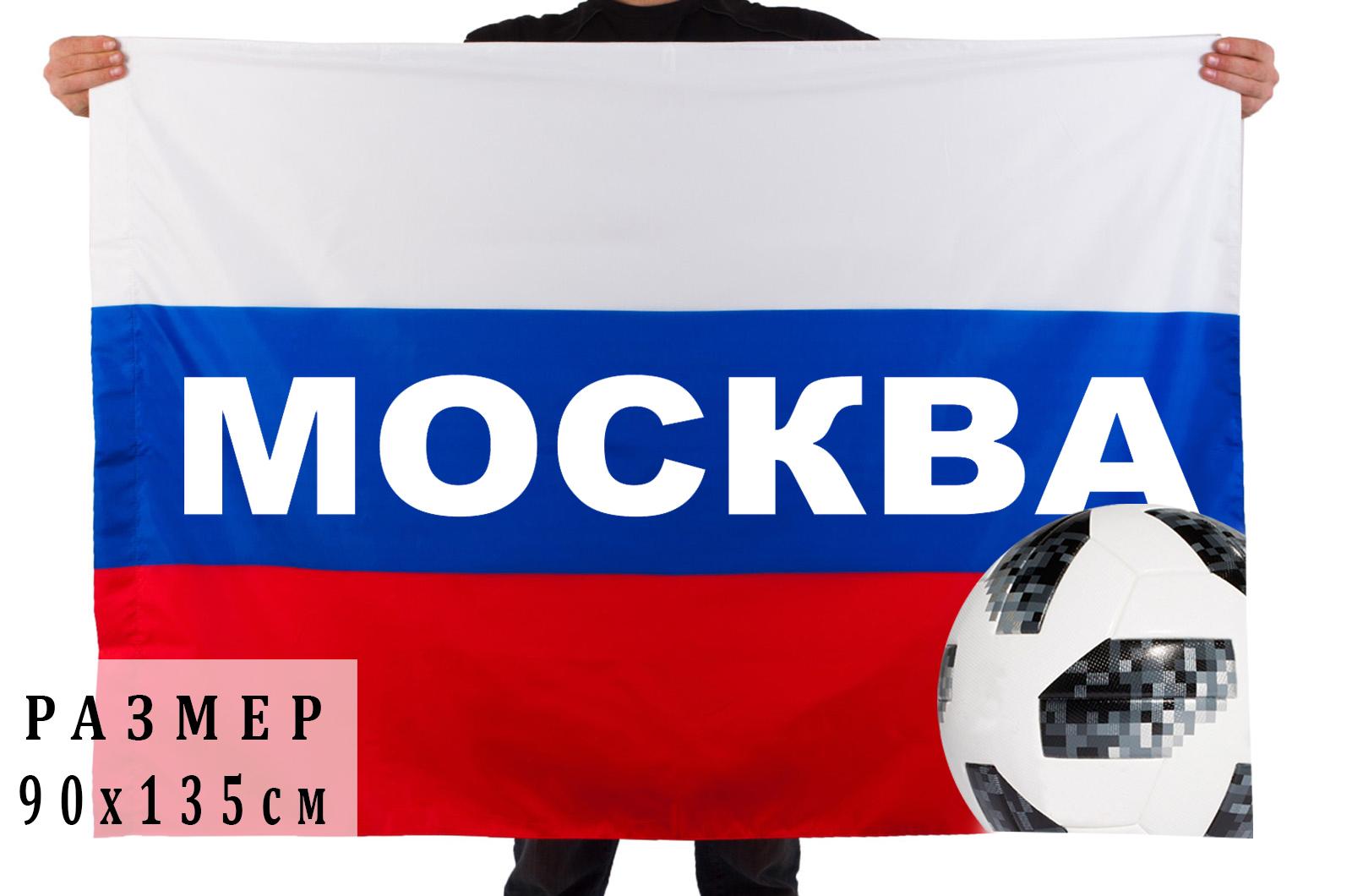 """Флаг-триколор """"Москва""""."""