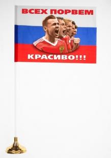 """Флаг болельщиков России """"Всех порвем красиво!"""""""