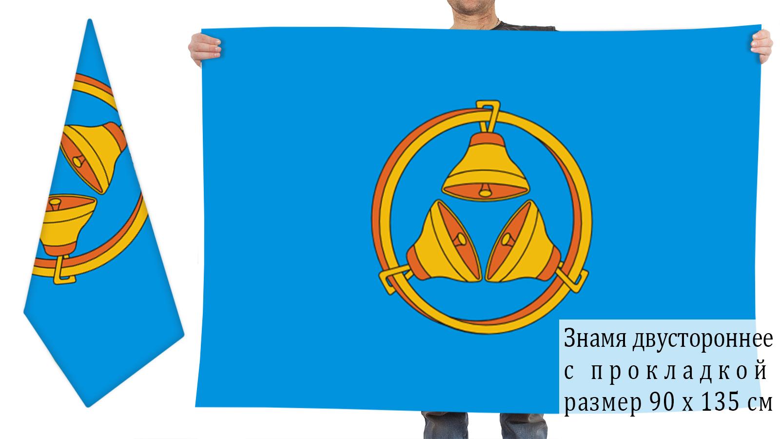 Купить флаг Бологовского района