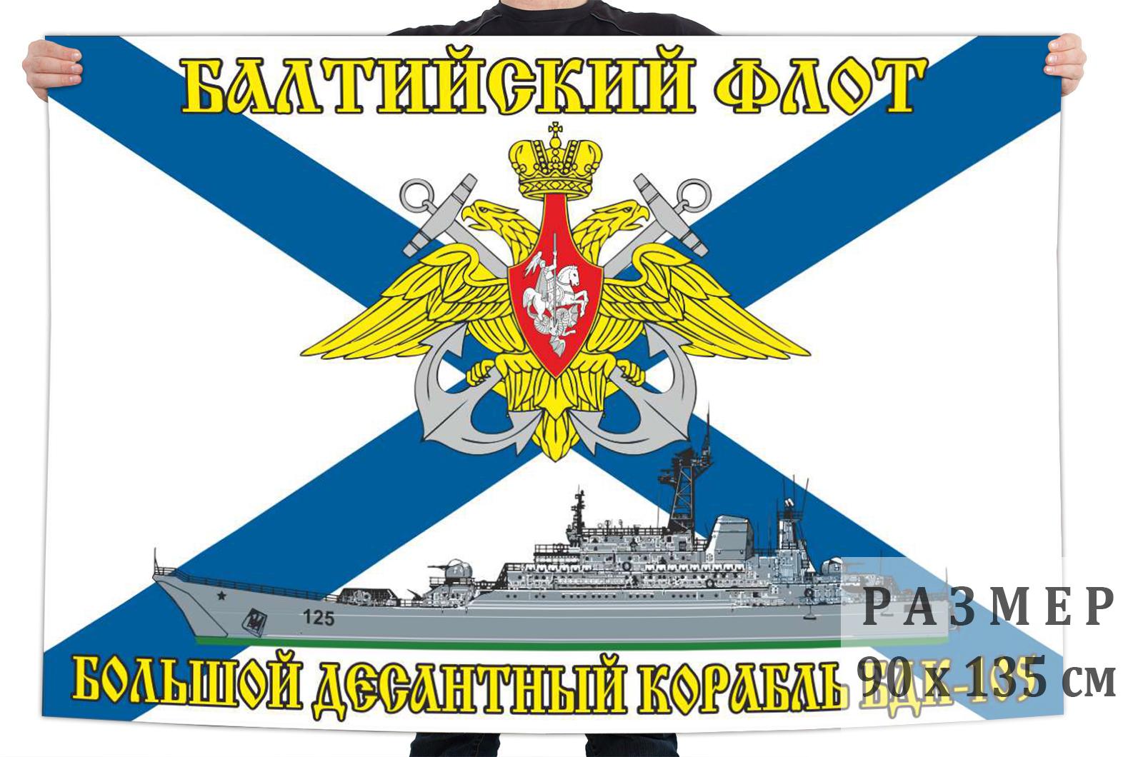 Флаг большого десантного корабля БДК 105