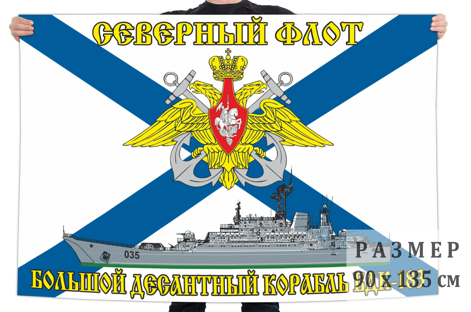 Флаг большого десантного корабля БДК-183