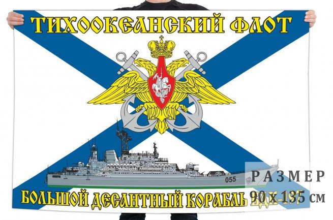 Флаг большого десантного корабля БДК 197