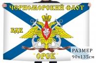 Флаг большого десантного корабля БДК-69 Орск