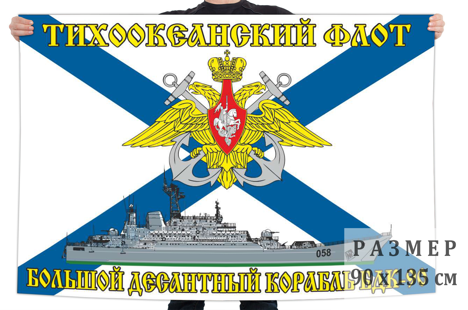 Флаг большого десантного корабля БДК-90