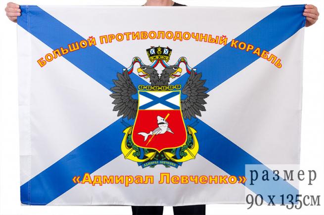 "Флаг Большого противолодочного корабля ""Адмирал Левченко"""