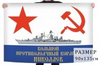 Флаг большого противолодочного корабля Николаев