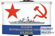 Флаг большого противолодочного корабля Очаков
