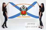 "Флаг Большого противолодочного корабля ВМФ ""Адмирал Левченко"""
