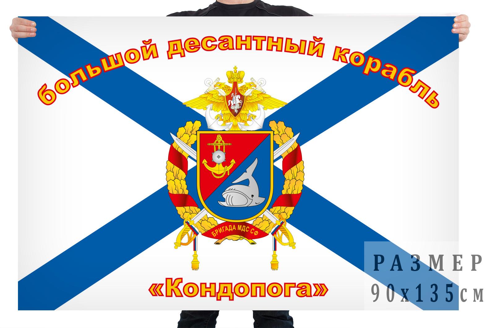 """Флаг Большой десантный корабль """"Кондопога"""""""