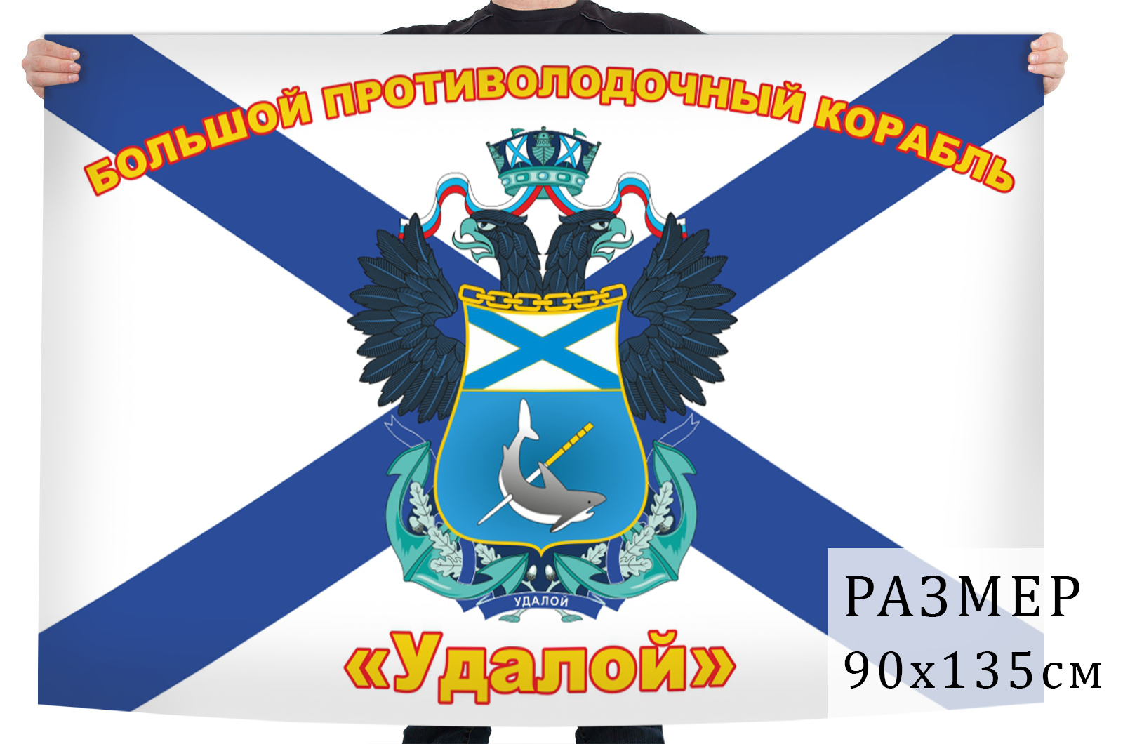 Флаг Большой противолодочный корабль Удалой