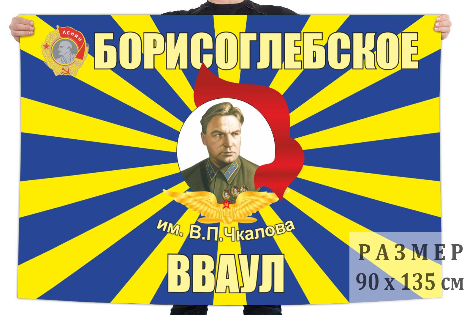 Флаг Борисоглебского ВВАУЛ им. Чкалова
