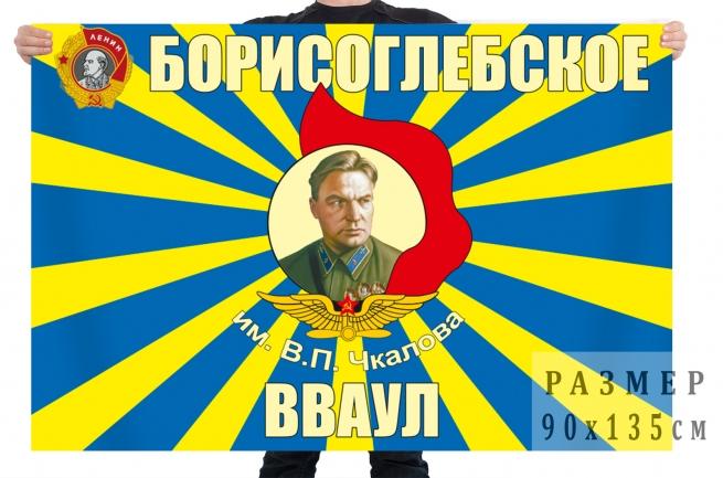 Флаг Борисоглебского Высшего военного авиационного училища лётчиков им. Чкалова