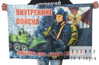 """Флаг """"Бойцы Внутренних войск России"""""""