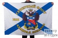 Флаг БПК «Вице-адмирал Кулаков» Северный флот