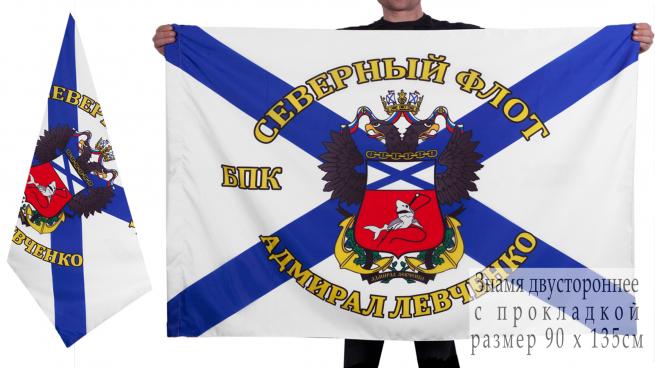 Двухсторонний флаг «БПК Адмирал Левченко»