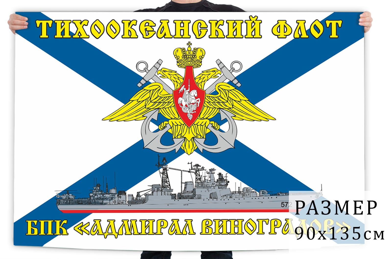 Флаг БПК «Адмирал Виноградов»