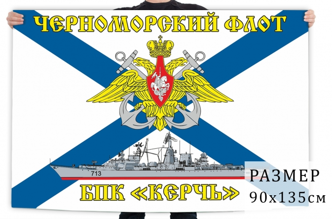Флаг БПК «Керчь»