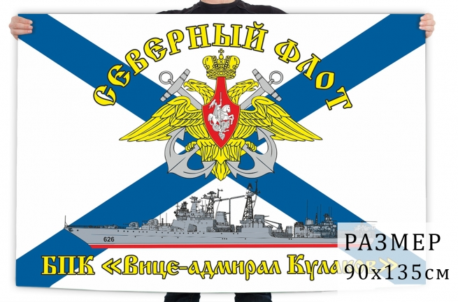 Флаг БПК Вице-адмирал Кулаков