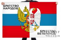 Флаг Братство ветеранов – братство народов