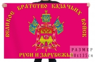 Флаг братства казачьих войск