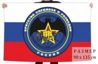 Флаг братства спецназа и разведки России