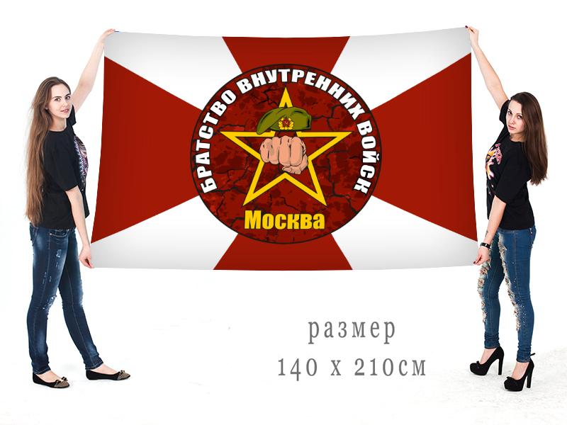 Флаг Братства Внутренних Войск, Москва