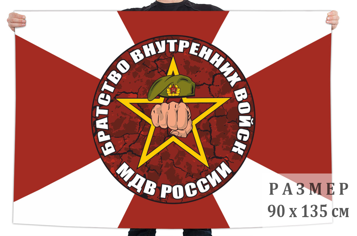 Флаг братства внутренних войск МВД России