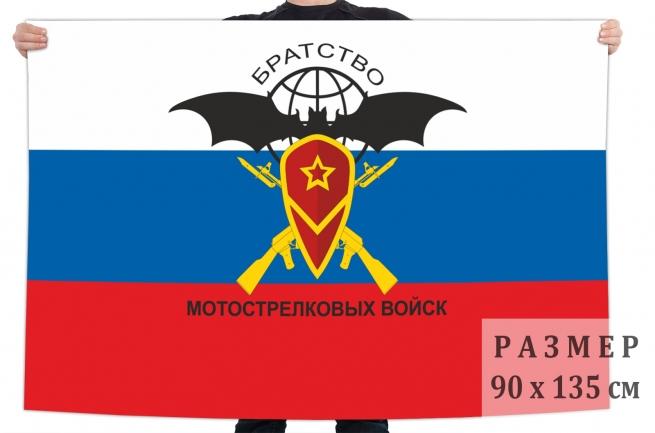Флаг «Братство Мотострелковых войск»