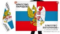 Двухсторонний флаг Братство народов: Россия – Сербия