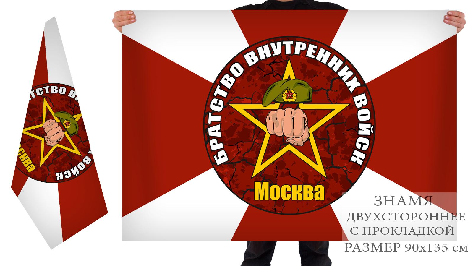 Купить недорого двухсторонний флаг Братство Внутренних Войск, Москва