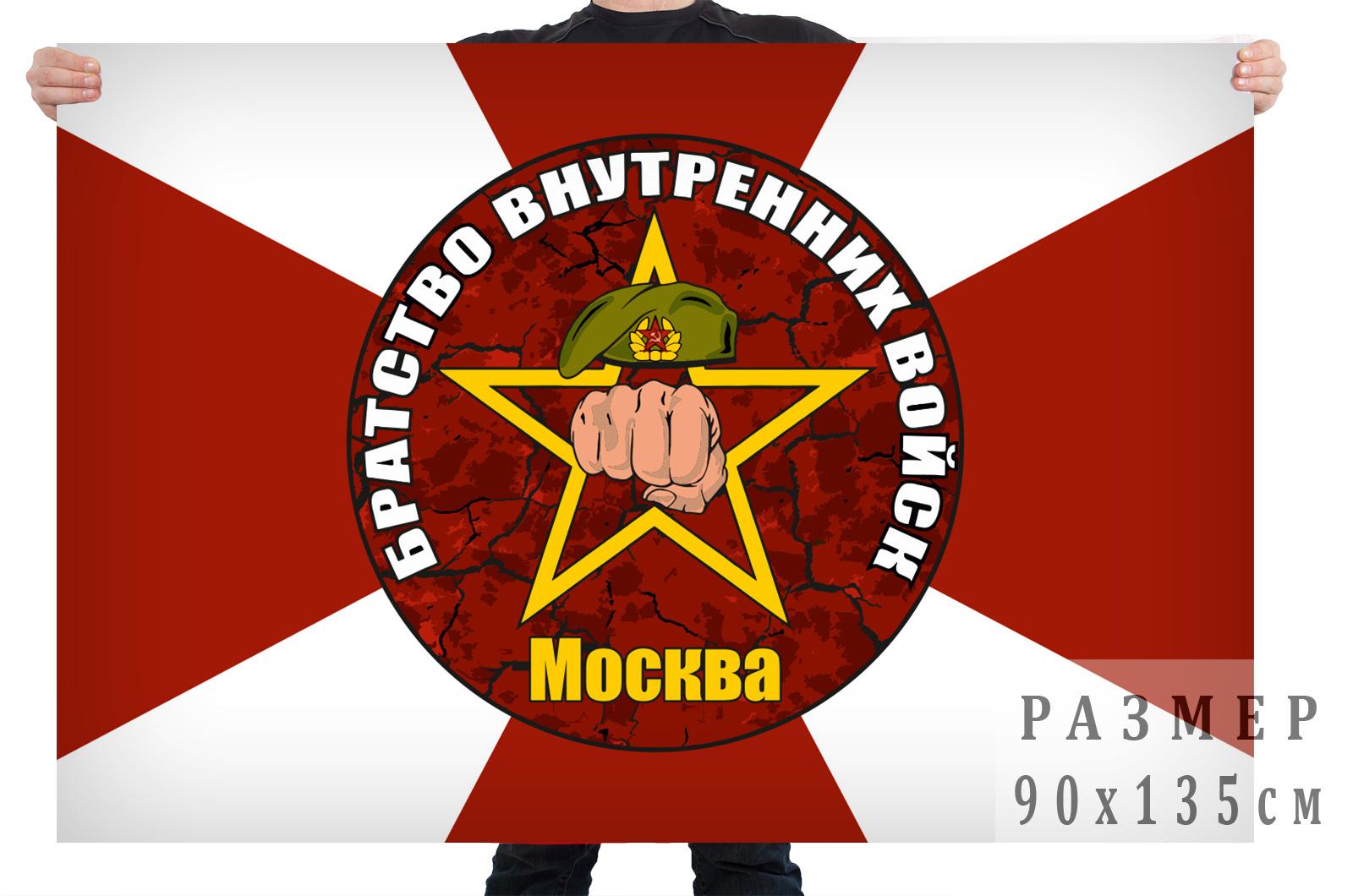 Купить в Москве флаг Братство ВВ