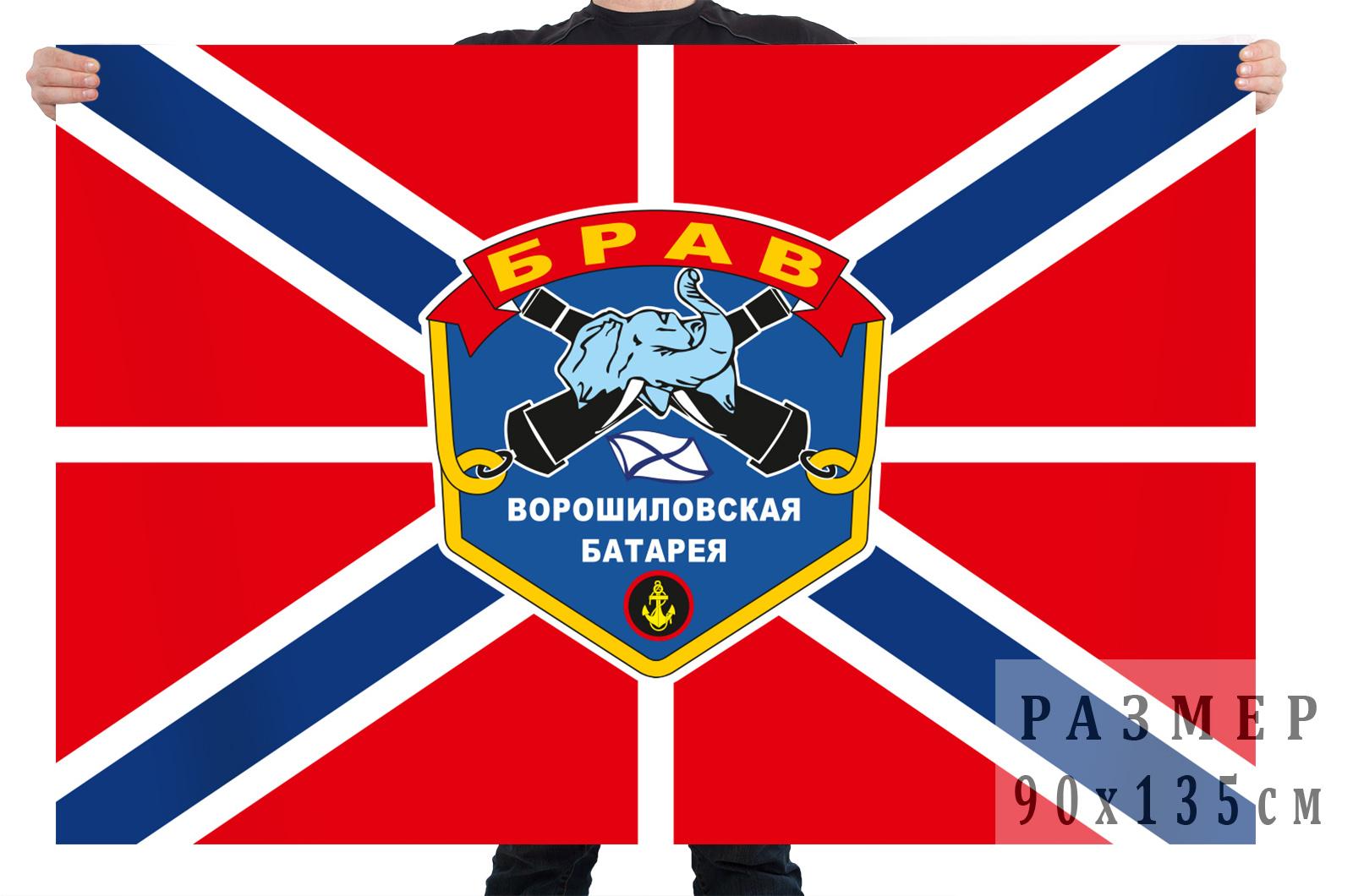 Флаг «БРАВ – Ворошиловская батарея»